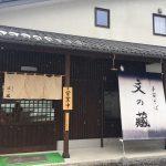 高山村おすすめ蕎麦