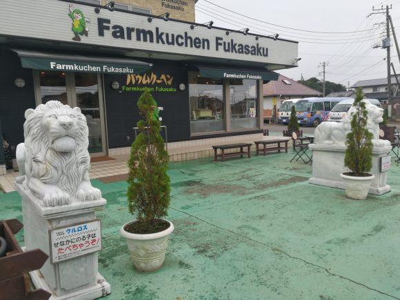 鉾田市人気バームクーヘン