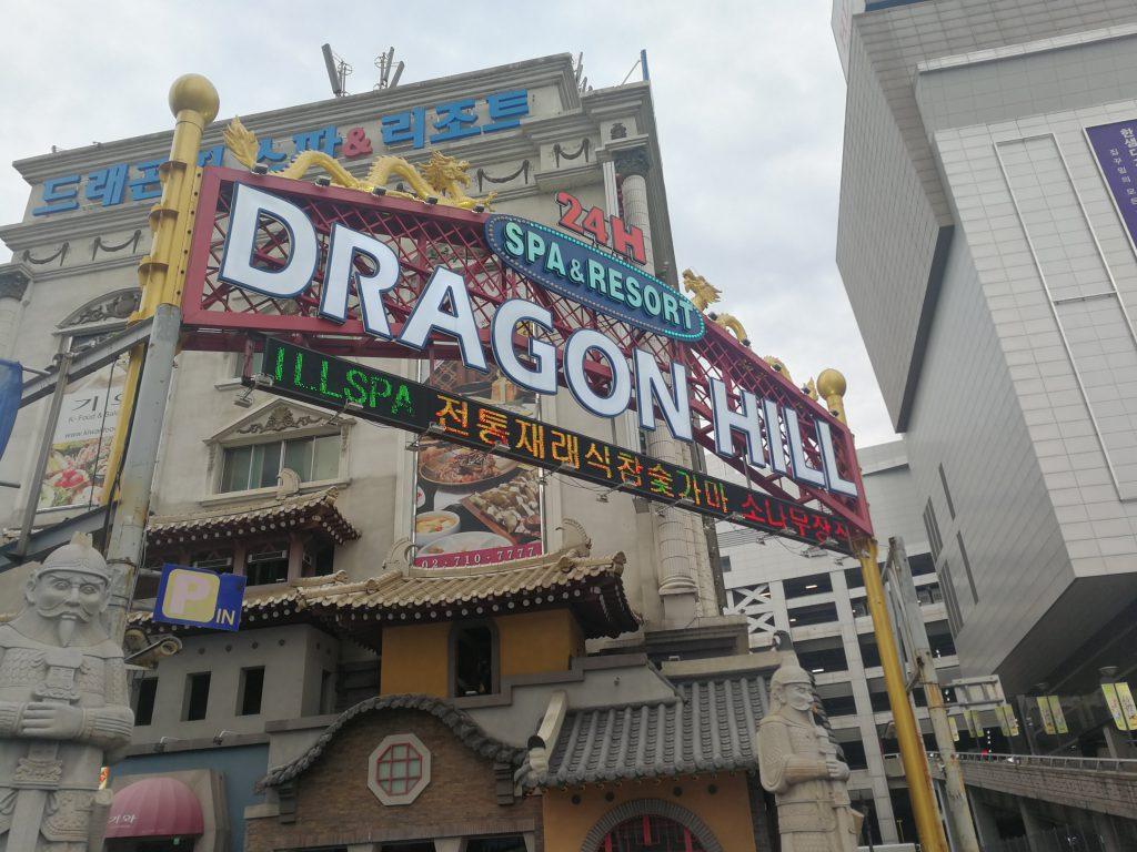 Dragonhill