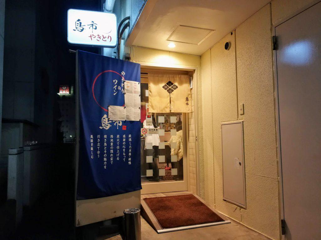 長野駅焼き鳥