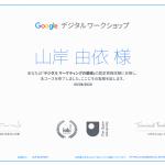 デジタルワークショップ認定書