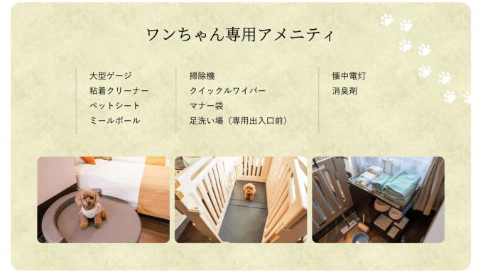 軽井沢倶楽部 ホテル軽井沢1130 ドッグルーム